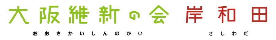 日本維新の会大阪府岸和田市支部