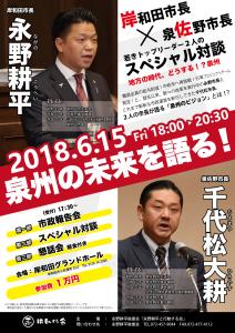 岸和田市政報告会