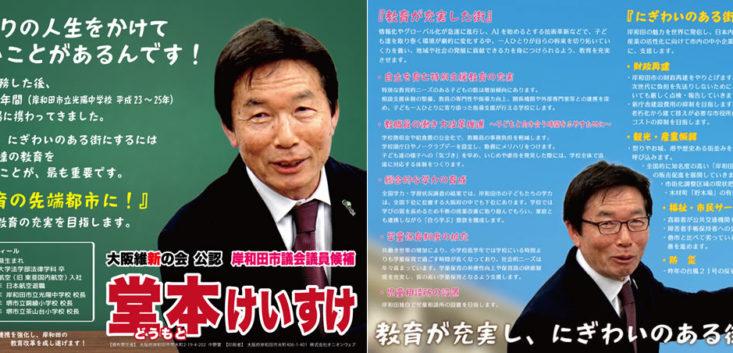 岸和田市議会議員候補「堂本けいすけ」